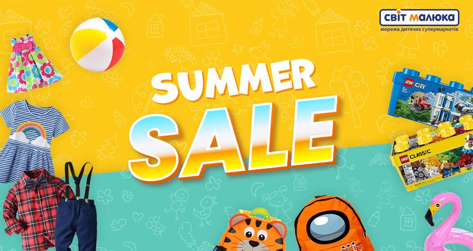 """Літній розпродаж в магазинах """"Світ Малюка""""!"""