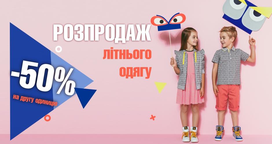 Розпродаж літнього одягу!