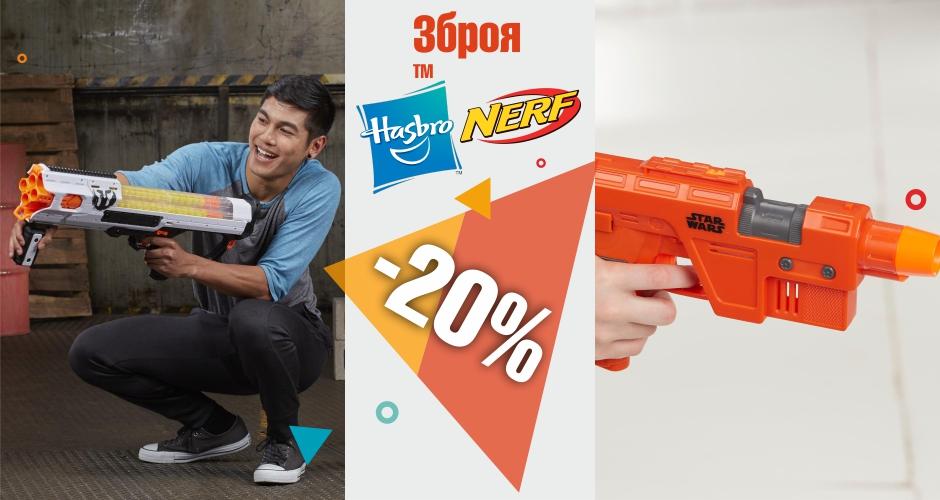 Мрія кожного хлопчика! Зброя Nerf зі знижкою 20%