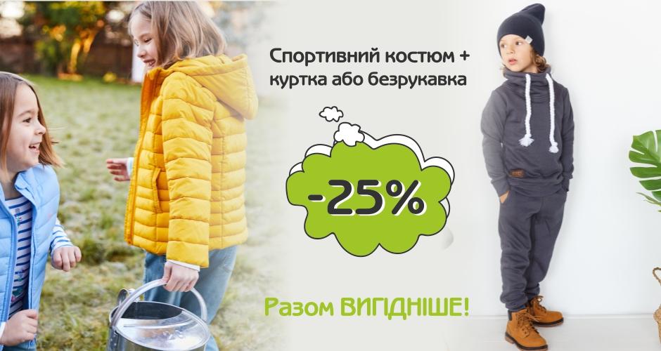 Знижка 25% на спортивні костюми+куртки/безрукавки