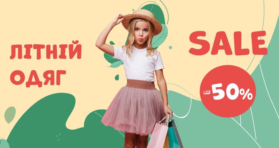Розпродаж літнього одягу