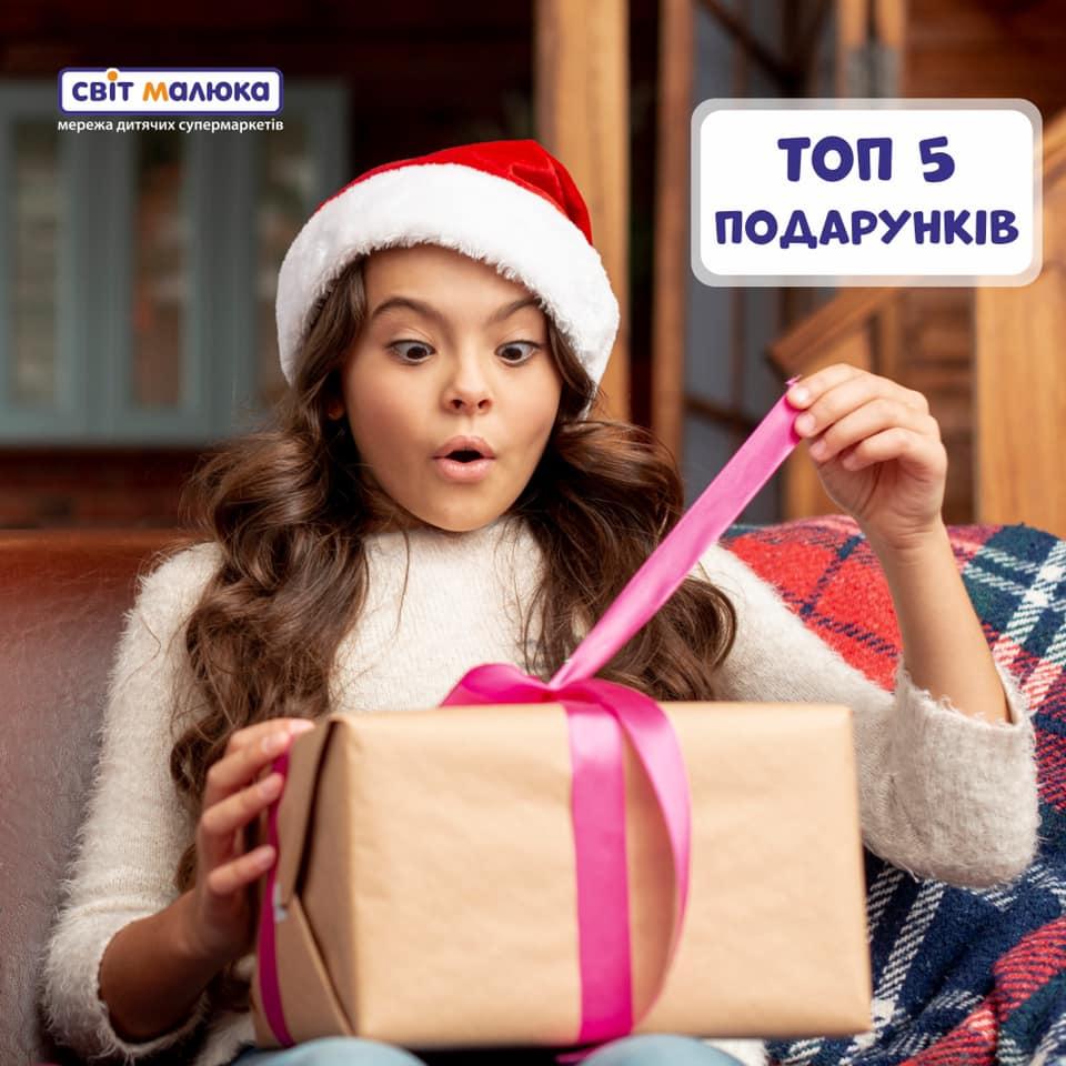 ТОП-5 ідей подарунків