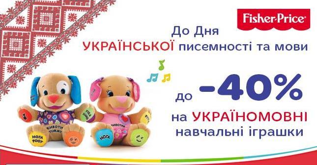 «Світі Малюка» та Fisher-Price дарують знижки до – 40% на навчальні іграшки!