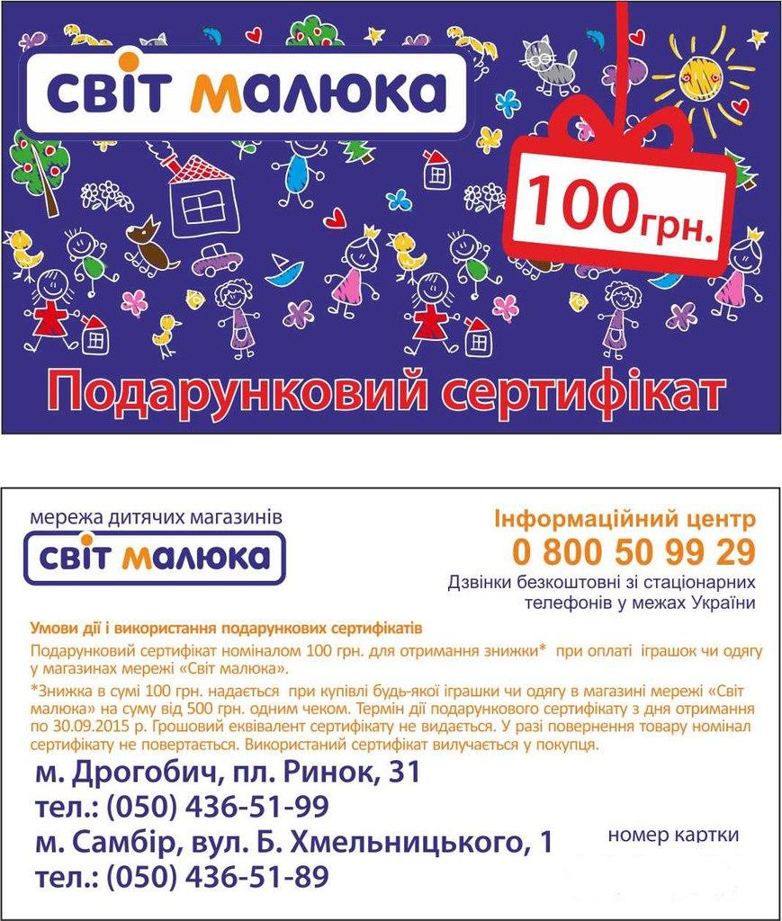 Даруємо ПОДАРУНКОВІ СЕРТИФІКАТИ на 100 грн.