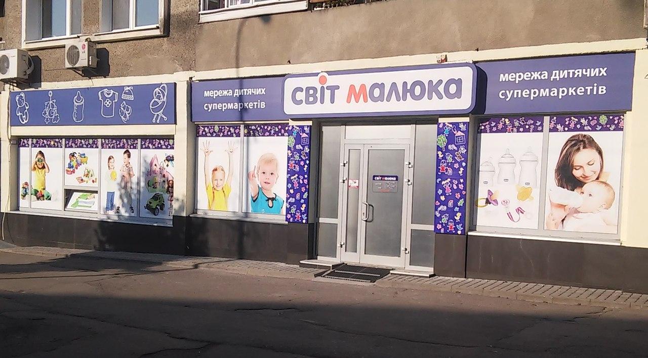 """Завітайте у """"Світ Малюка"""" в Дрогобичі!"""